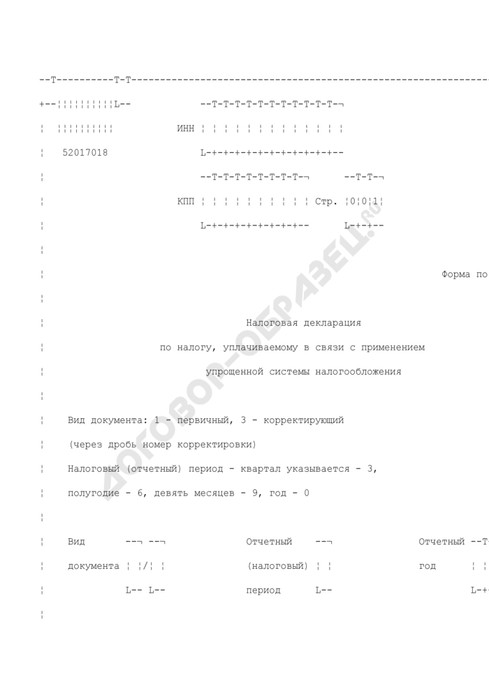 Налоговая декларация по налогу, уплачиваемому в связи с применением упрощенной системы налогообложения. Форма N 1152017. Страница 1