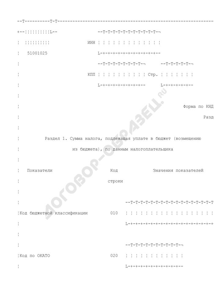 Налоговая декларация по налогу на добавленную стоимость. Страница 1