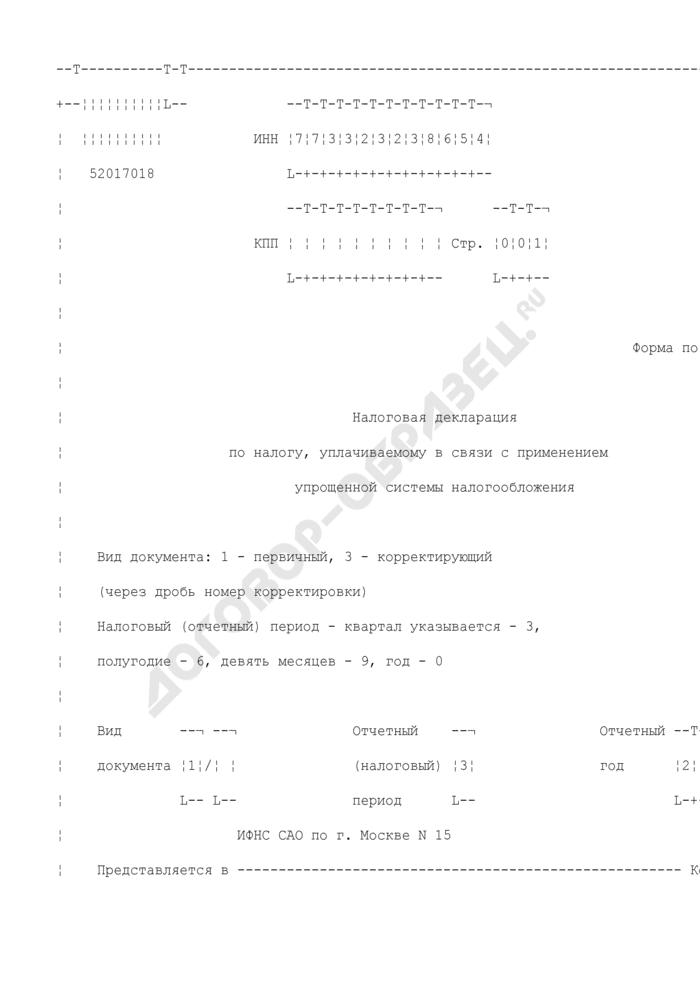 Налоговая декларация по единому налогу, уплачиваемому в связи с применением упрощенной системы налогообложения (пример заполнения). Страница 1