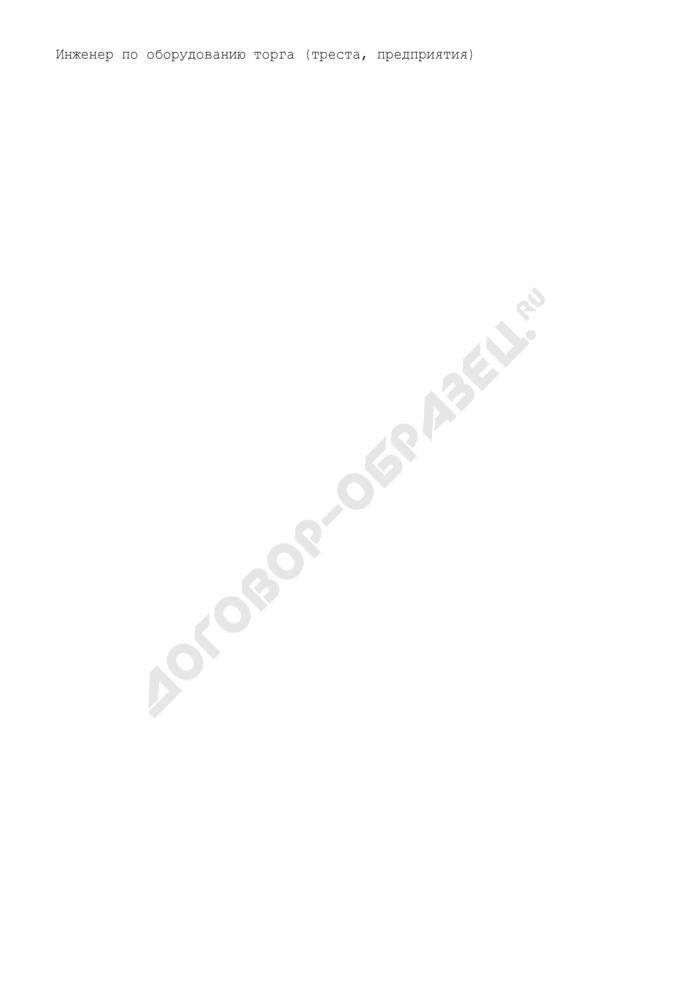 Годовой график проведения технического обслуживания и текущих ремонтов торговой техники предприятий. Страница 3