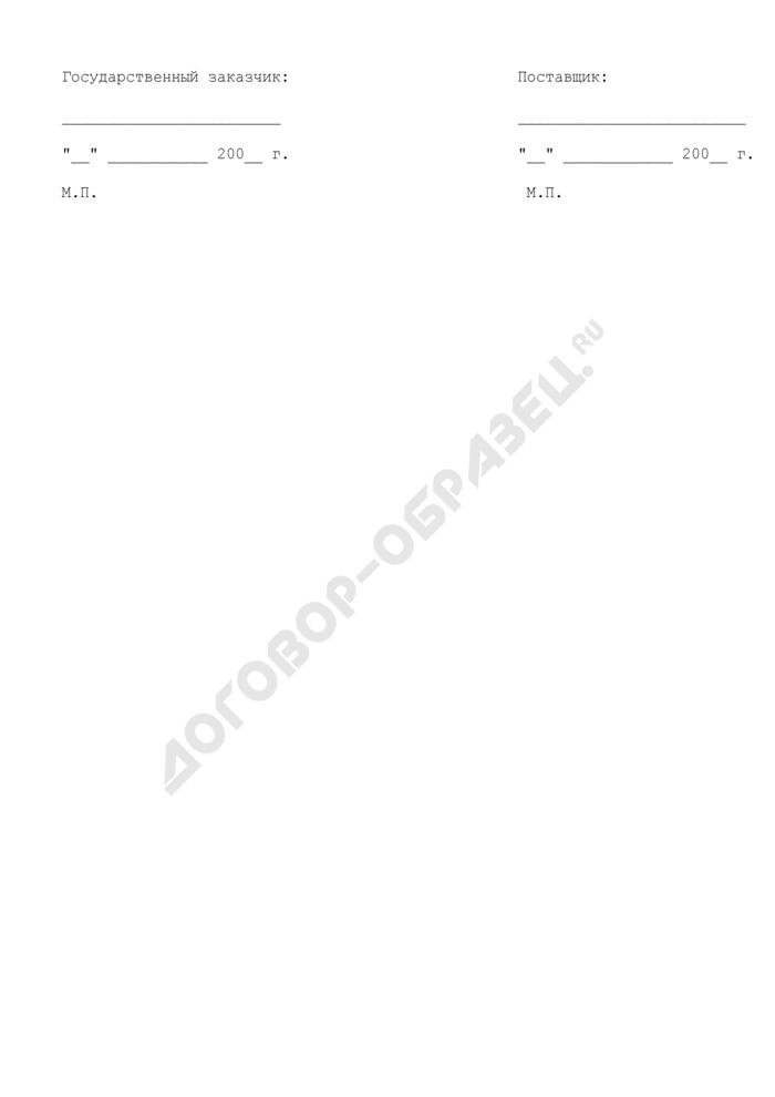 График поставки (приложение к государственному контракту на поставку товаров для государственных нужд города Москвы). Страница 2