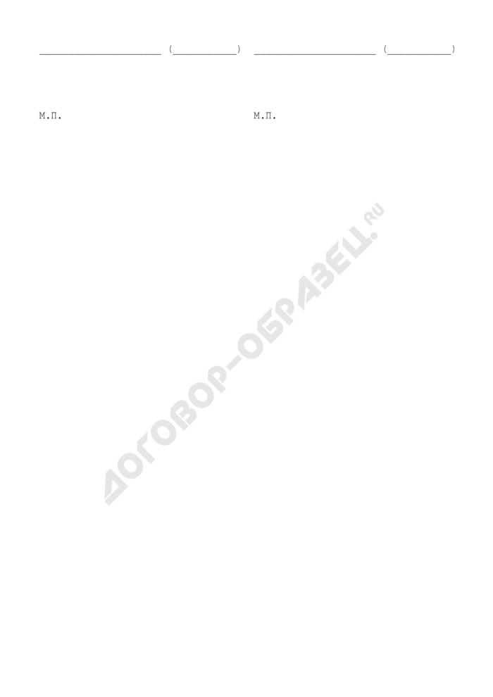 График поставки товара (приложение к договору поставки). Страница 2