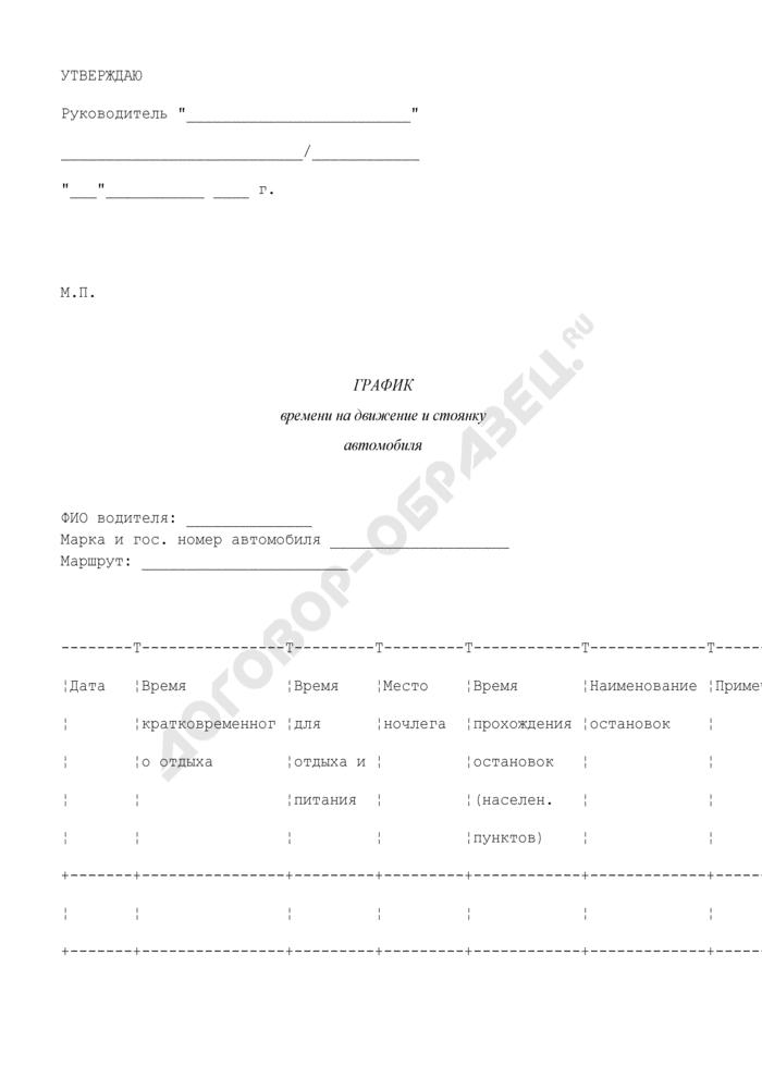 График времени на движение и стоянку автомобиля (приложение к договору возмездного оказания услуг по выполнению функций водителя на автомобиле заказчика). Страница 1