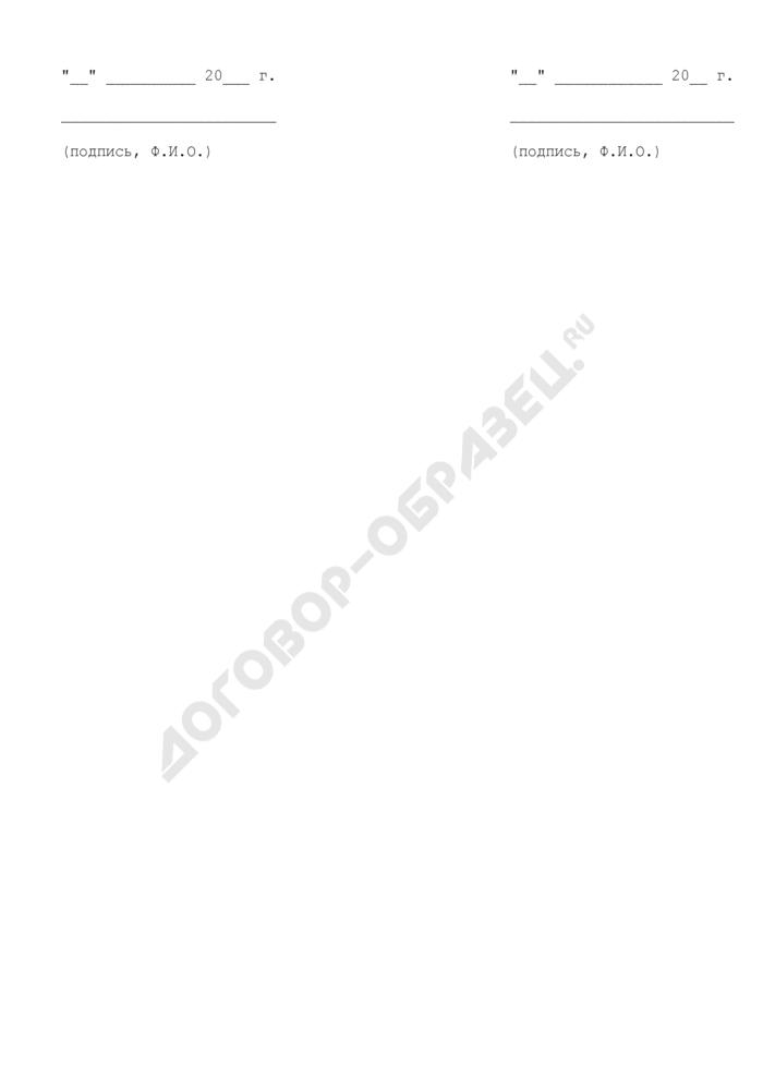 График проведения технического обслуживания и ремонта автоматических установок и систем пожарной сигнализации на объектах города Москвы. Страница 2