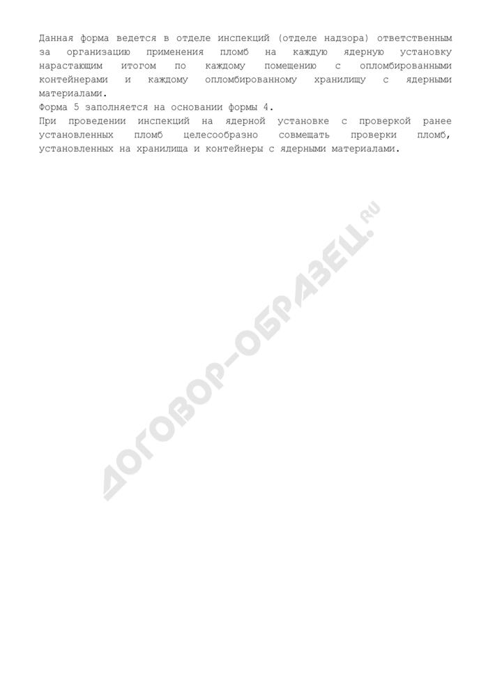 График проверки установленных пломб на контейнеры и хранилища с ядерными материалами на ядерной установке. Форма N 5. Страница 2