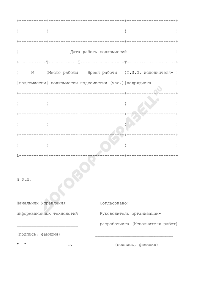 График работы подкомиссий ФНС России по приемке работ, выполненных подрядчиком в соответствии с государственным контрактом и перечнем работ по информатизации Федеральной налоговой службы Российской Федерации. Страница 2