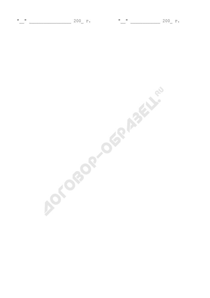 График технического обслуживания и ремонта средств радиотехнического обеспечения полетов воздушных судов и связи. Страница 3