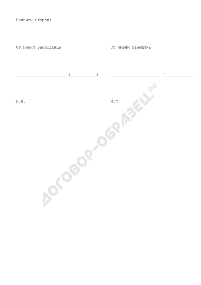 График уплаты процентов (приложение к договору товарного займа). Страница 2