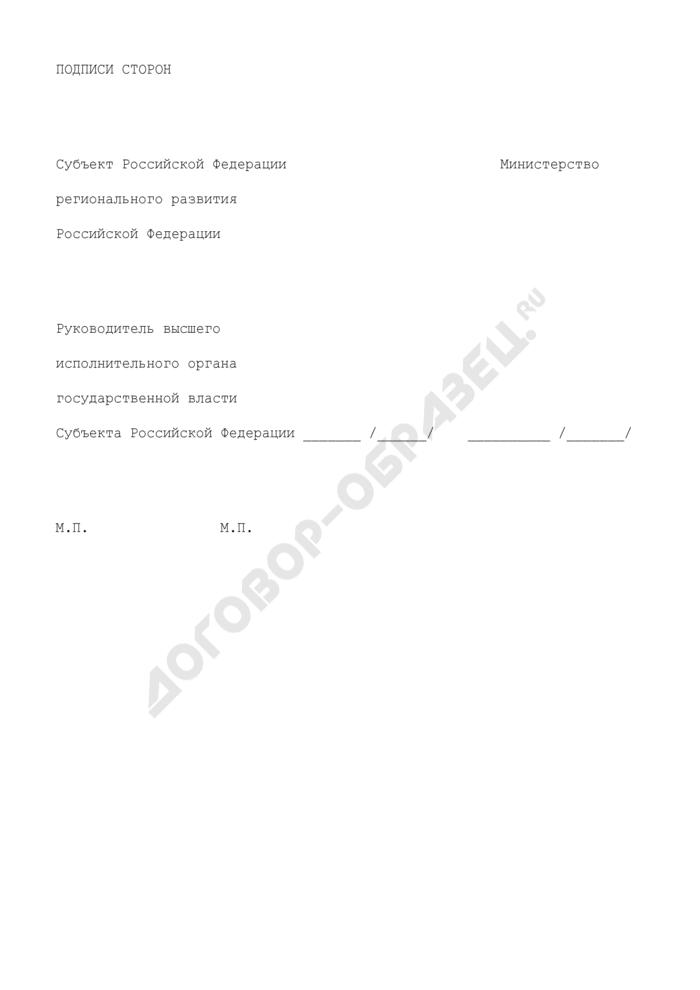 График финансирования мероприятий программы (приложение к соглашению о предоставлении субсидии из федерального бюджета бюджету субъекта Российской Федерации на софинансирование расходных обязательств субъекта Российской Федерации (муниципальных образований) по реализации мероприятий федеральной целевой программы (подпрограммы)). Страница 3
