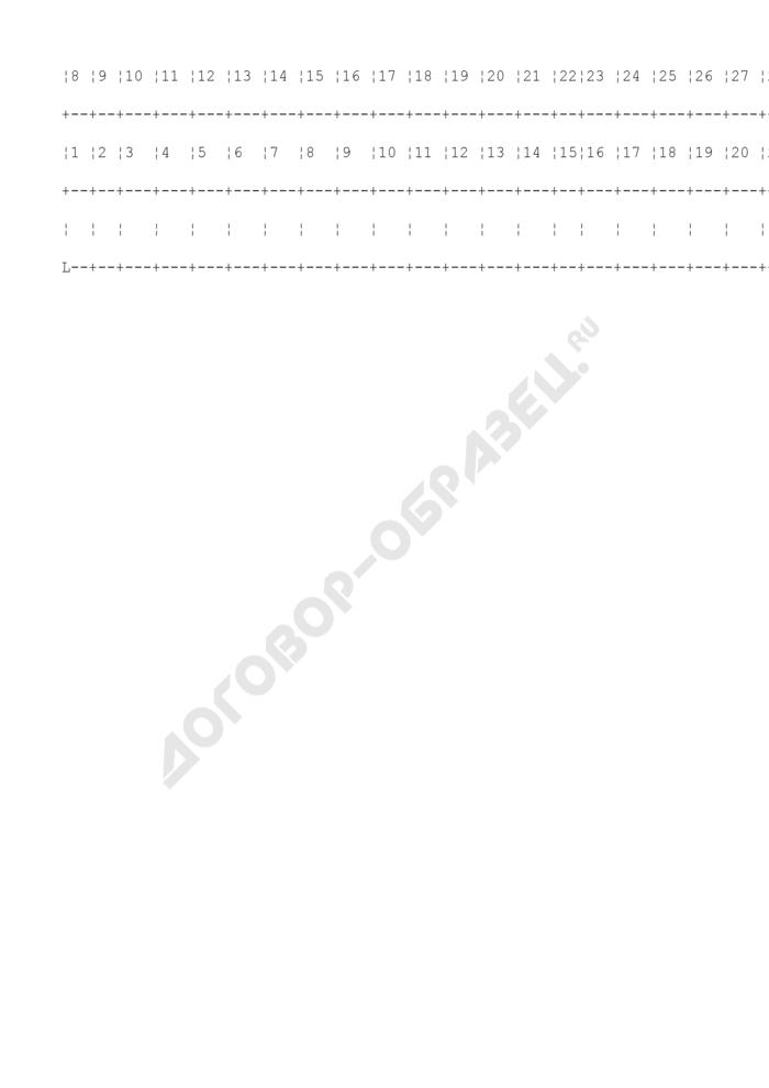 Ежемесячный график технического обслуживания технических средств организации дорожного движения. Страница 2