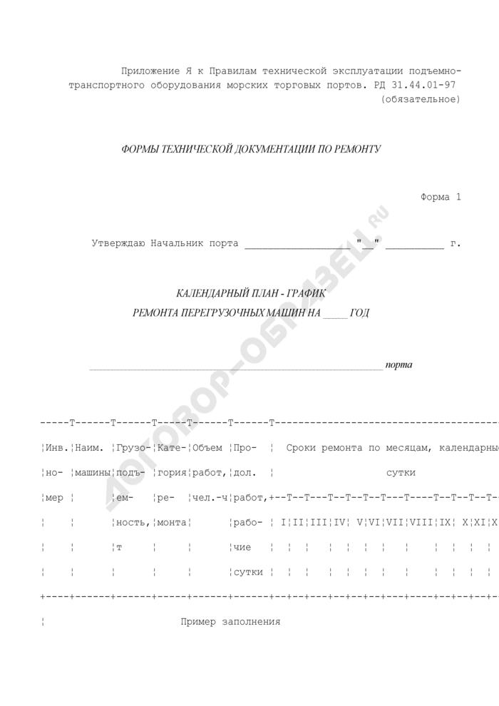 Календарный план-график ремонта перегрузочных машин. Форма N 1. Страница 1
