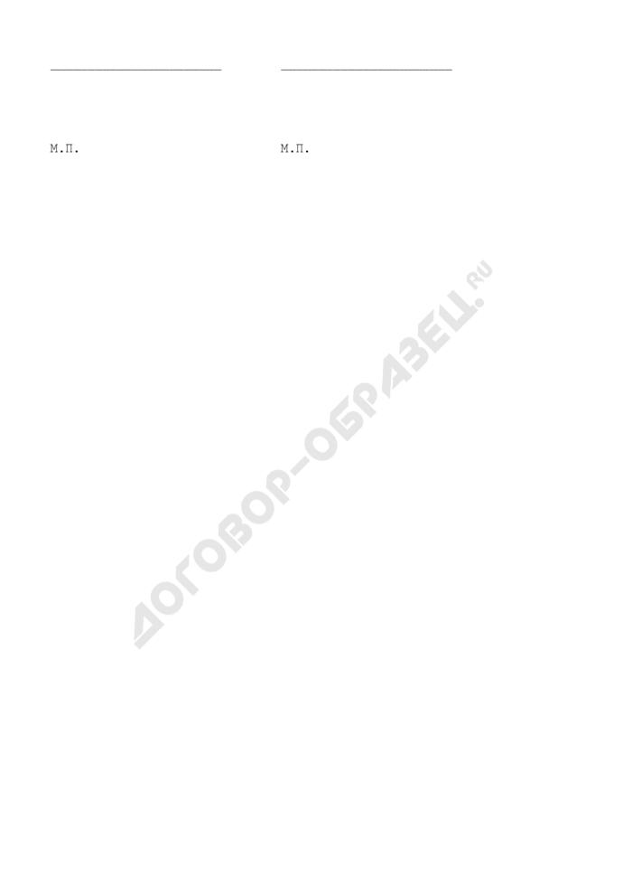 График выполнения работ (приложение к договору подряда на выполнение работ с использованием материала заказчика). Страница 2