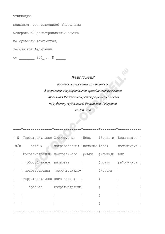 План-график проверок и служебных командировок федеральных государственных гражданских служащих Управления Федеральной регистрационной службы по субъекту (субъектам) Российской Федерации на год. Страница 1