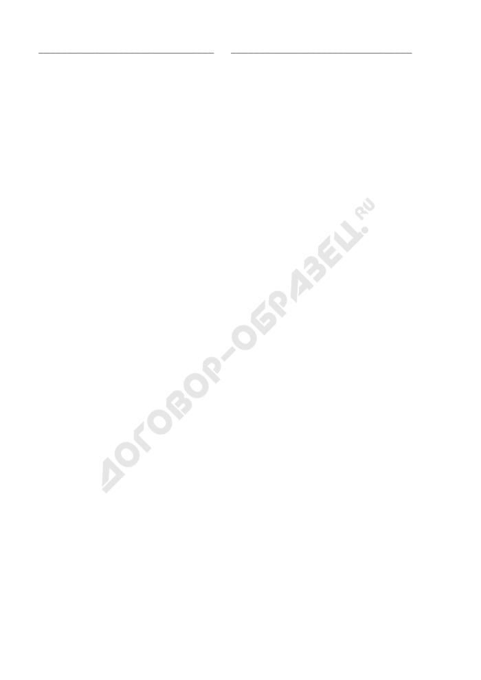 График выхода в эфир материалов, совместных агитационных мероприятий политической партии (приложение к договору о предоставлении платного эфирного времени для проведения предвыборной агитации). Страница 3