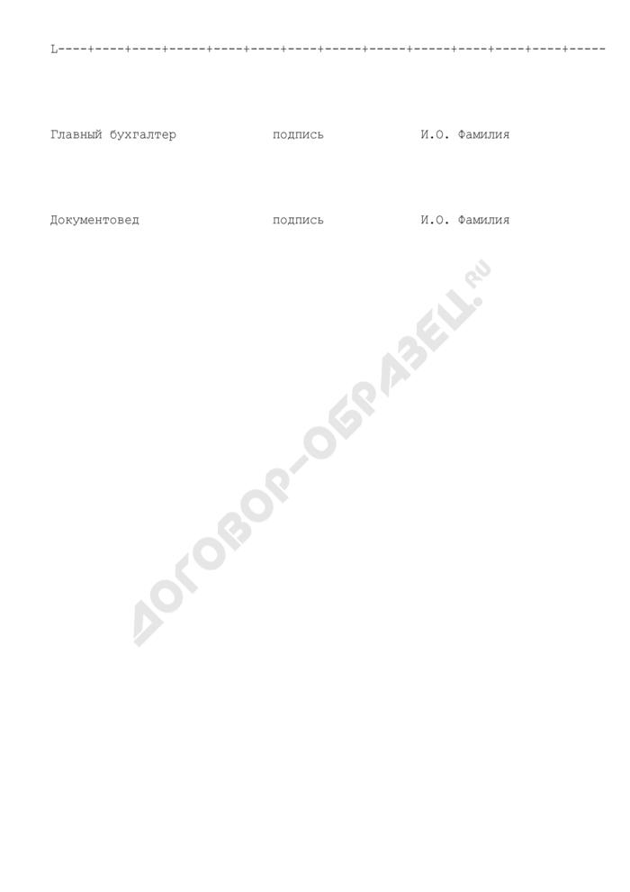 Пример оформления графика документооборота бухгалтерской службы предприятия. Страница 2