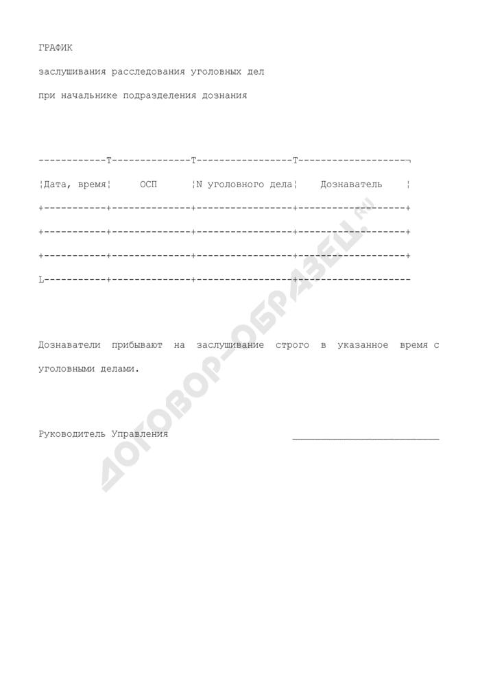 График заслушивания расследования уголовных дел при начальнике подразделения дознания. Страница 1
