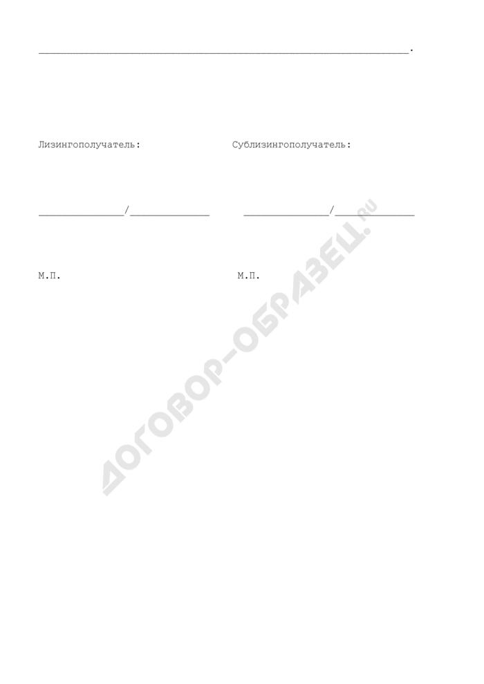 График передачи оборудования (приложение к договору сублизинга). Страница 2