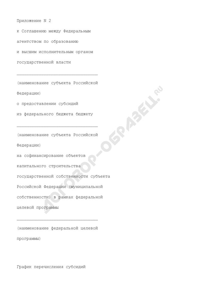 График перечисления субсидий из федерального бюджета бюджету субъекта Российской Федерации на условии софинансирования объекта капитального строительства государственной собственности субъекта Российской Федерации (муниципальной собственности) (приложение к соглашению о предоставлении субсидий из федерального бюджета бюджету субъекта Российской Федерации на софинансирование объектов капитального строительства государственной собственности субъекта Российской Федерации (муниципальной собственности) в рамках федеральной целевой программы). Страница 1