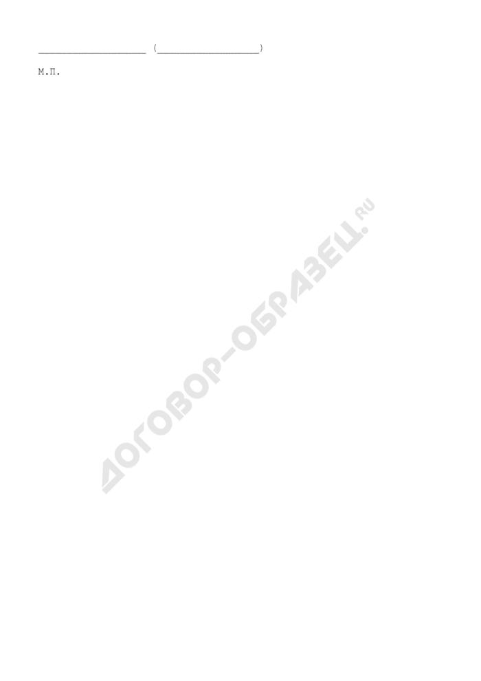 График перечисления субсидии (приложение к соглашению о предоставлении в 2009 году субсидии из федерального бюджета бюджету субъекта Российской Федерации для софинансирования расходных обязательств по реализации региональных и (или) муниципальных целевых программ, включающих мероприятия, предусматривающие развитие сети учреждений первичной медико-санитарной помощи). Страница 2