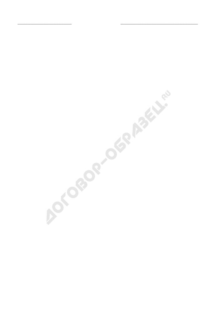 График платежей (приложение к договору финансового лизинга по передаче в лизинг оборудования (имущества) малым предприятиям). Страница 3
