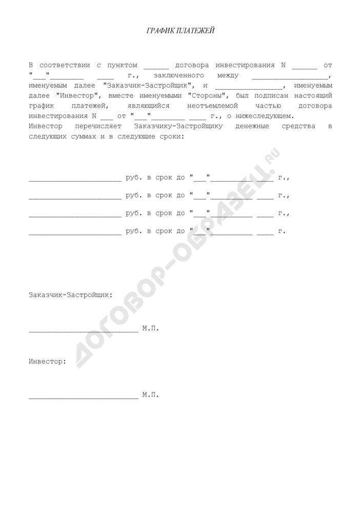 График платежей (приложение к договору инвестирования торгового центра). Страница 1