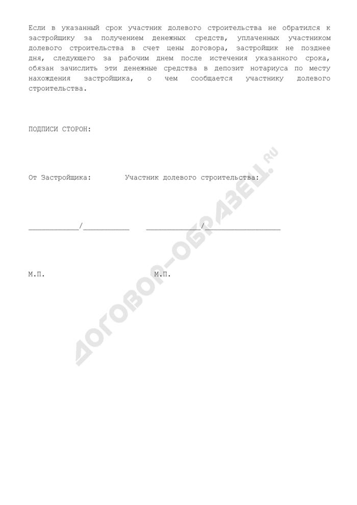 График платежей (приложение к договору участия в долевом строительстве объекта недвижимости). Страница 2