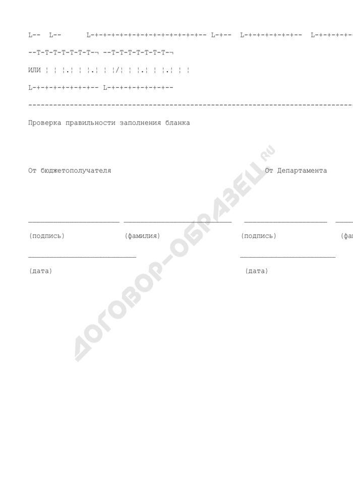 График платежей (приложение к регистрационной форме договора). Форма N Ф3-5. Страница 3