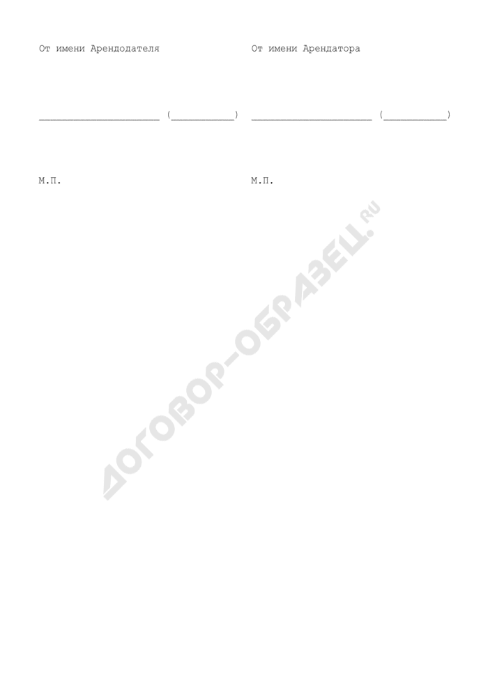 График платежей (приложение к договору аренды недвижимости (нежилого помещения)). Страница 2