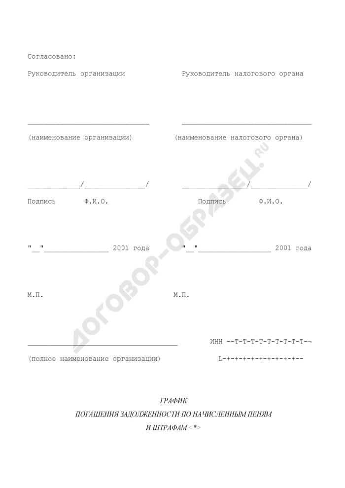 График погашения задолженности по начисленным пеням и штрафам. Страница 1