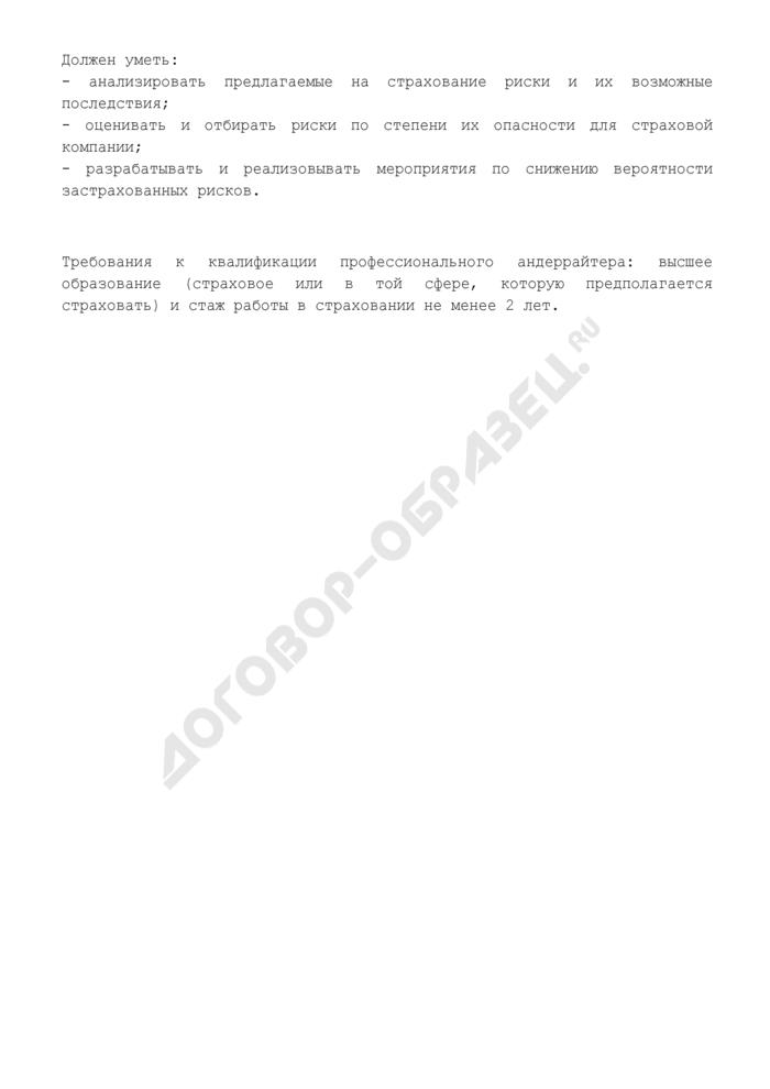 Квалификационная характеристика андеррайтера (примерный образец). Страница 2