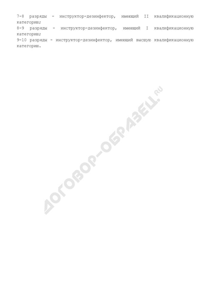 Тарифно-квалификационная характеристика инструктора-дезинфектора (6 - 10 разряды). Страница 2