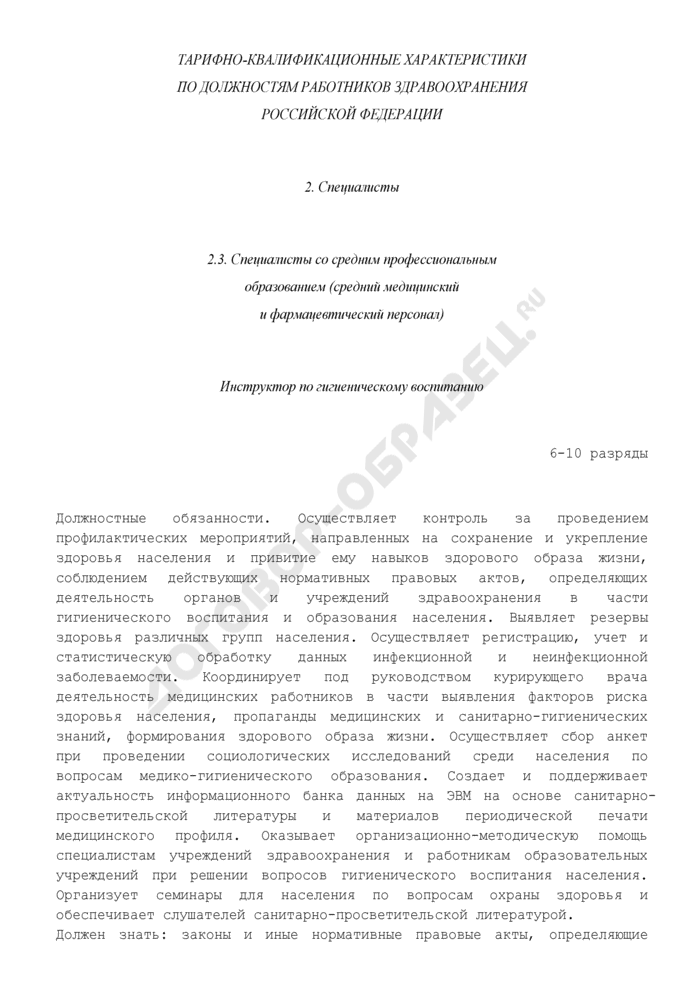 Тарифно-квалификационная характеристика инструктора по гигиеническому воспитанию (6 - 10 разряды). Страница 1