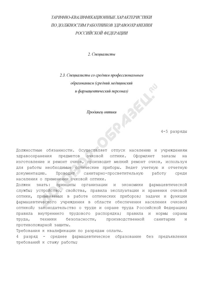 Тарифно-квалификационная характеристика продавца оптики (4 - 5 разряды). Страница 1