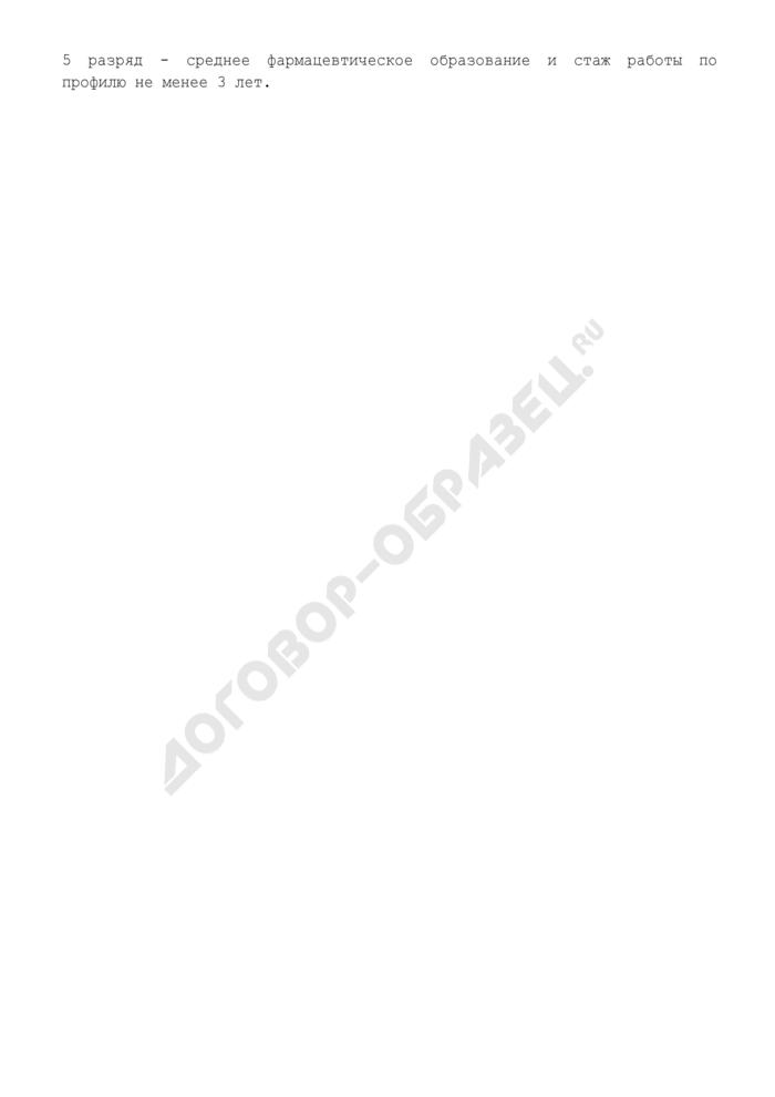 Тарифно-квалификационная характеристика продавца оптики (4 - 5 разряды). Страница 2