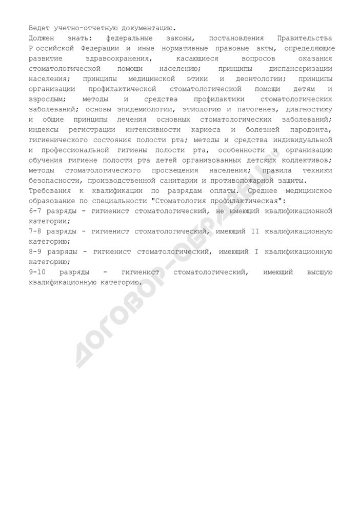 Тарифно-квалификационная характеристика гигиениста стоматологического (6 - 10 разряды). Страница 2
