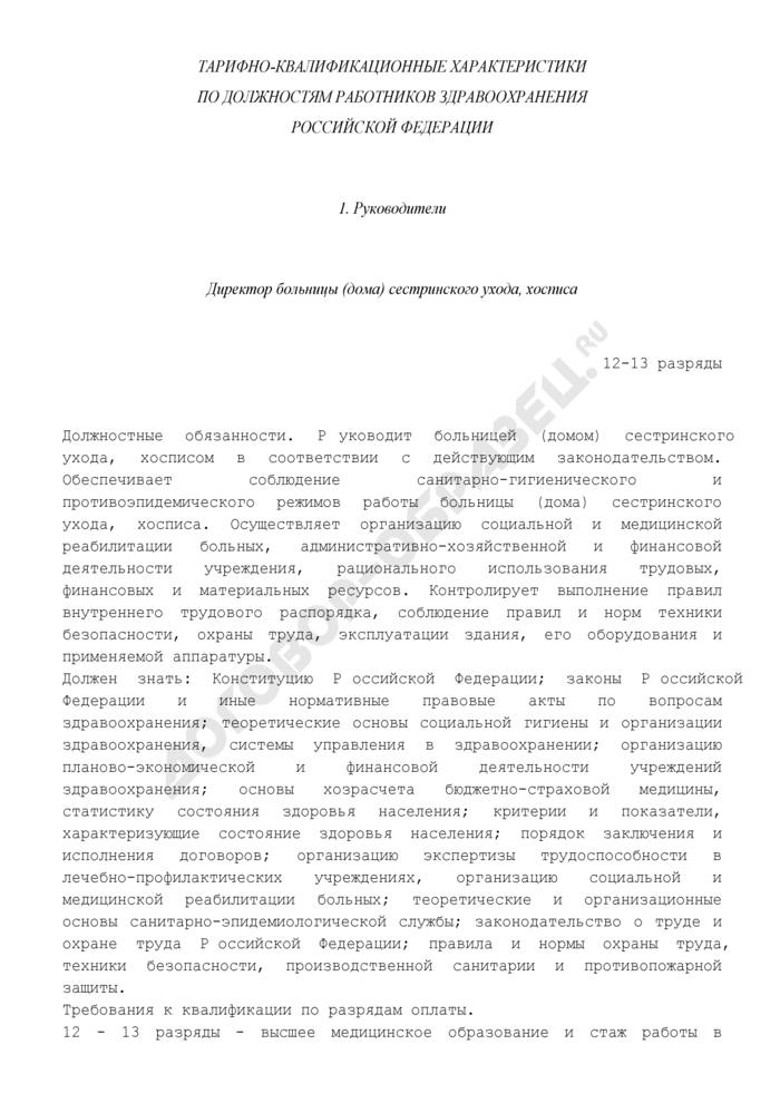 Тарифно-квалификационная характеристика директора больницы (дома) сестринского ухода, хосписа (12 - 13 разряды). Страница 1