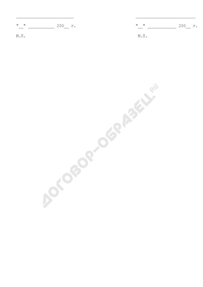 Техническая характеристика поставляемого товара (техническое задание) (приложение к государственному контракту на поставку товаров для государственных нужд города Москвы). Страница 2