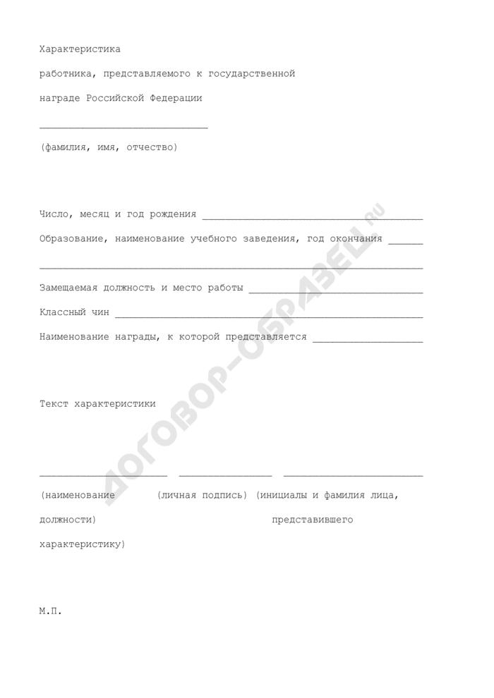 Характеристика работника, представляемого к государственной награде Российской Федерации. Страница 1