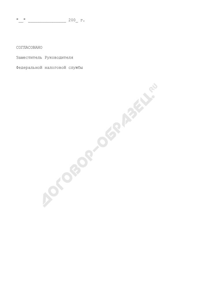 Характеристика работника, представляемого к государственной награде Российской Федерации. Страница 2