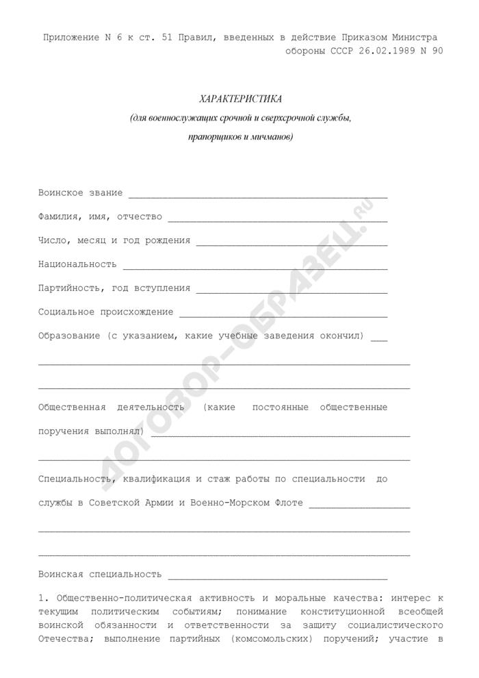 Характеристика (для военнослужащих срочной и сверхсрочной службы, прапорщиков и мичманов) кандидатов на учебу в военно-учебные заведения Министерства обороны СССР. Страница 1