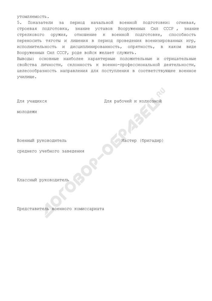 Характеристика (для гражданской молодежи) кандидатов на учебу в военно-учебные заведения Министерства обороны СССР. Страница 2