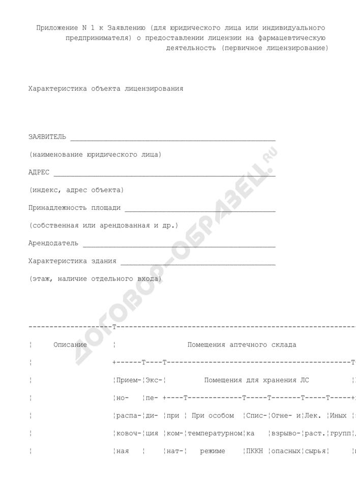 Характеристика объекта лицензирования (помещения аптечного склада) (приложение к заявлению (для юридического лица или индивидуального предпринимателя) о предоставлении лицензии на фармацевтическую деятельность (первичное лицензирование)). Страница 1