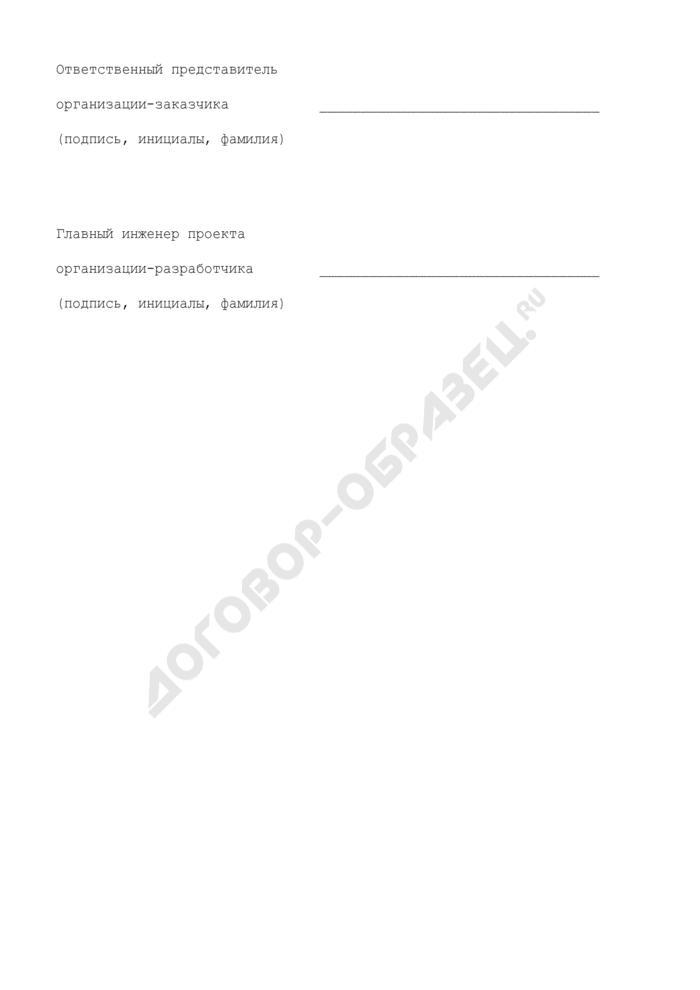 Характеристика защищаемых помещений и пожароопасных материалов для проектирования автоматических систем пожарной сигнализации (рекомендуемая форма) (приложение к заданию на проектирование). Страница 3