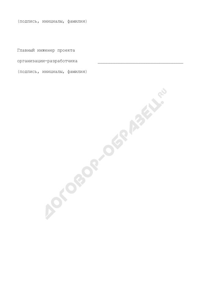 Характеристика защищаемых помещений для проектирования систем объектовой охранной сигнализации (рекомендуемая форма) (приложение к заданию на проектирование). Страница 3