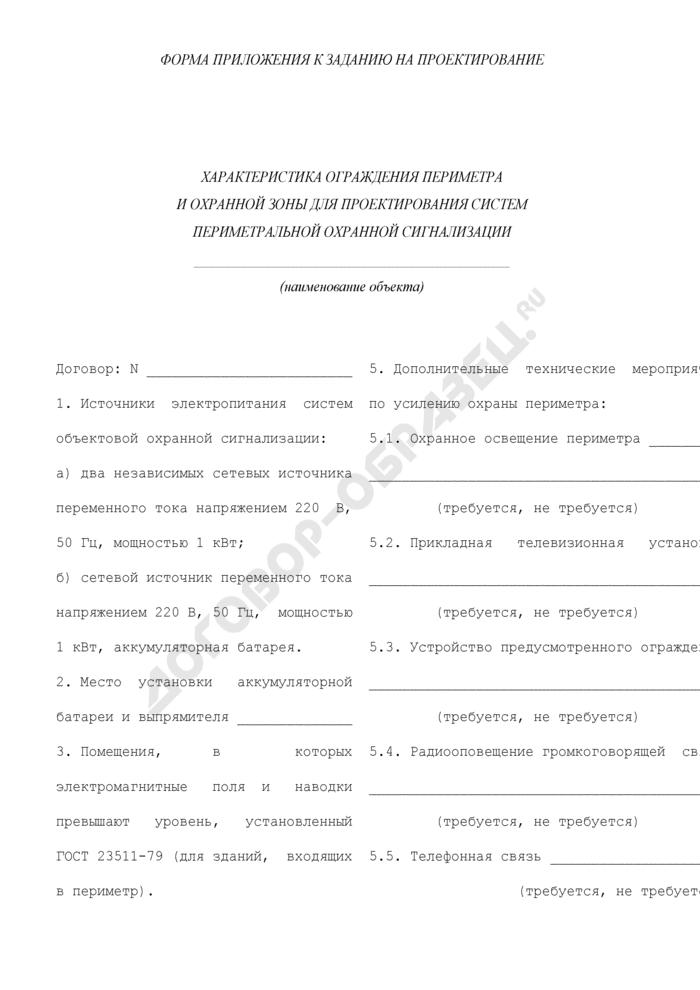 Характеристика ограждения периметра и охранной зоны для проектирования систем периметральной охранной сигнализации (рекомендуемая форма) (приложение к заданию на проектирование). Страница 1