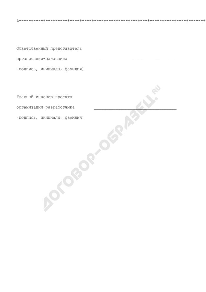 Характеристика ограждения периметра и охранной зоны для проектирования систем периметральной охранной сигнализации (рекомендуемая форма) (приложение к заданию на проектирование). Страница 3