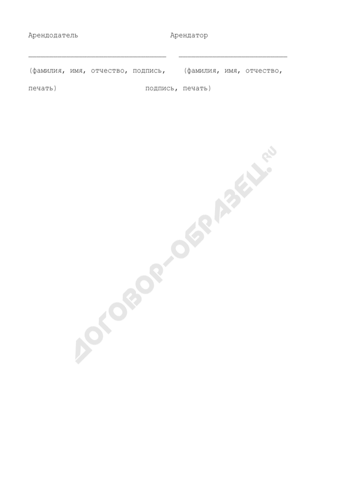 Характеристика лесного участка и его насаждений (приложение к договору аренды лесного участка). Страница 3