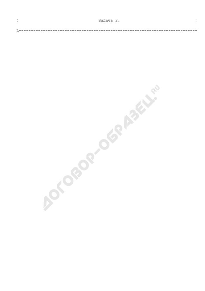 Характеристика деятельности структурного подразделения (территориального органа) Рослесхоза. Страница 3
