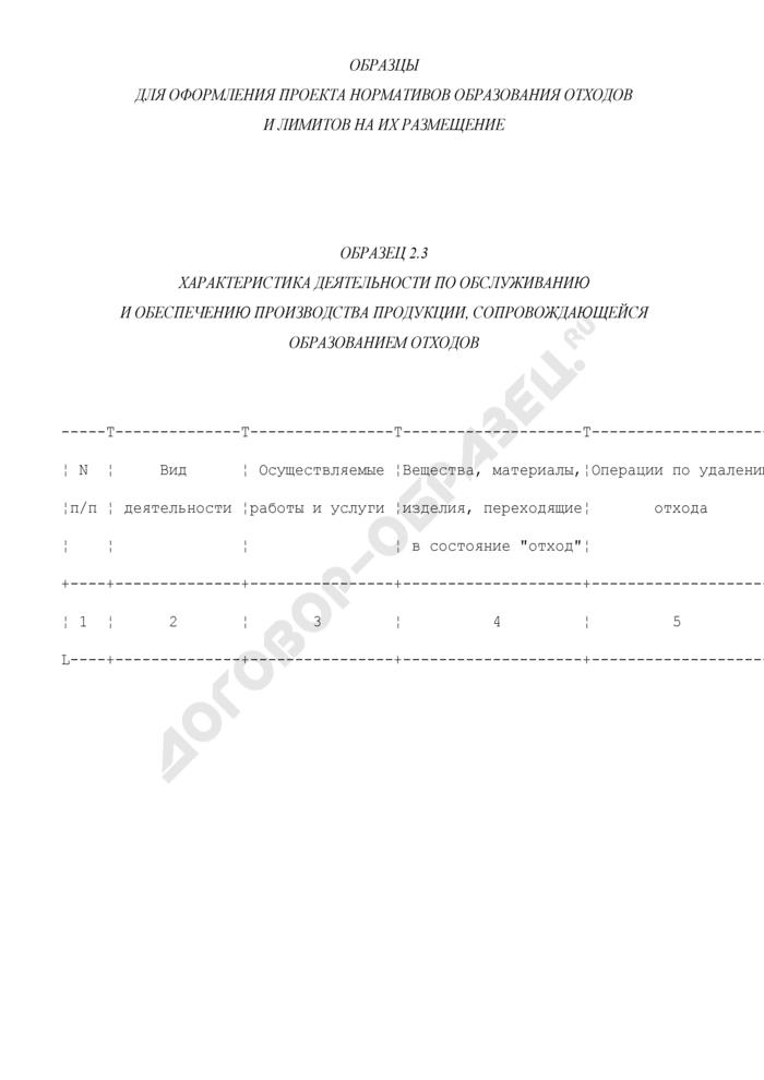 Характеристика деятельности по обслуживанию и обеспечению производства продукции, сопровождающейся образованием отходов (образец). Страница 1