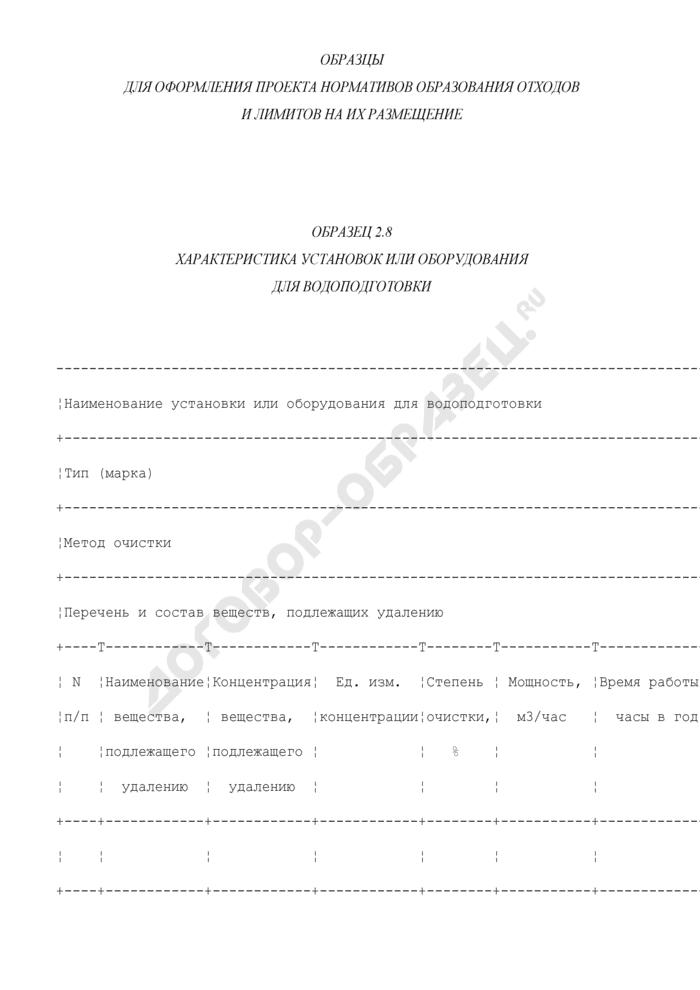 Характеристика установок или оборудования для водоподготовки (образец). Страница 1